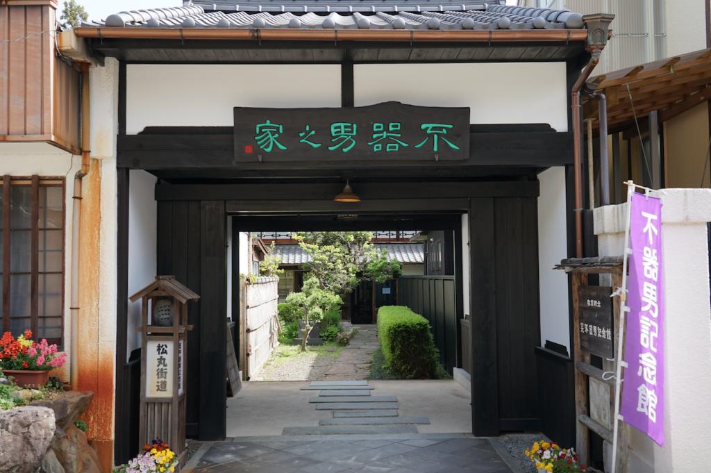 不器男記念館(ふきおきねんかん)